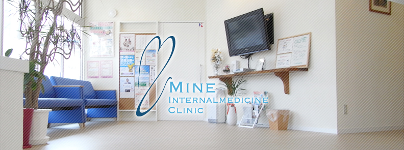 みね内科クリニック MINE INTERNALMEDICINE CLINIC